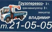 грузотакси манипулятор до 3 тонн Ставрополь