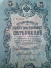 банкнота номиналам 5 рублей 1909год