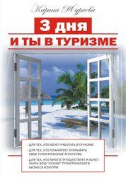 Книга Три дня и ты в туризме