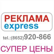 Реклама в Ставрополе