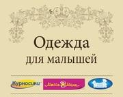 Новый магазин детской одежды в Ставрополе