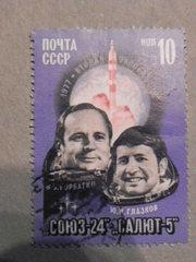 Почтовые марки СССР . Альбом или категория или отдельная марка. Недоро