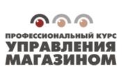 А.Пляшешников с тренингом Профессиональный курс управления магазином