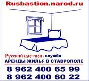 Служба аренды квартир в Ставрополе поможет оперативно снять квартиру.