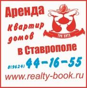 Снять дом в Ставрополе,  Сдать дом в Ставрополе,  Аренда Ставрополь
