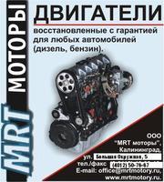 Двигатели для любых автомобилей из Европы