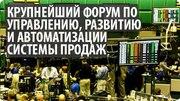 30 октября-2 ноября Форум  «Российская Неделя Продаж 2013»
