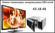 Ремонт телевизоров в г. Ставрополе профессионально с гарантией