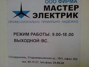 электрик-услуги профессионалов Ставрополь