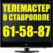 Аккуратный телемастер на дом т. 61-58-87