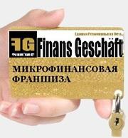 Первая в РФ микрофинансовая франшиза формата «Быстрые деньги»