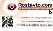 Информационный авто портал RostAvto