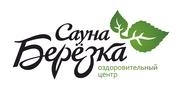 Оздоровительный центр «Берёзка» – это комплекс саун и комнат отдыха!!!