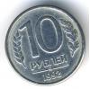 Продам 10 рублей 1992 магнитные (9 штук)