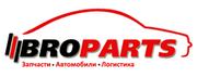 Автозапчасти для любых иномарок (BROPARTS.RU).