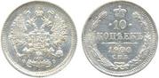 20 копеек 1916 года ВС,  Серебро и 10 копеек 1900 года СПБ-ФЗ,  Серебро.