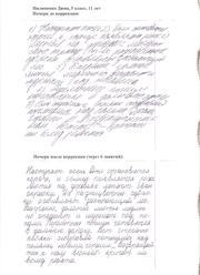 Репетитор по коррекции почерка