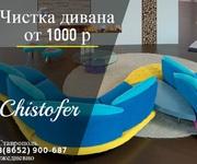 Химчистка мягкой мебели Ставрополь
