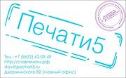 Изготовление печатей и штампов в Ставрополе от 150 рублей.