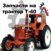 магазин запчастей трактора т 25