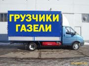 Грузоперевозки Грузчики Квартирные/офисные/дачные переезды Сборка/разб