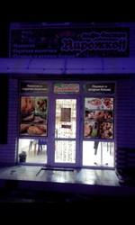 Продается кафе-столовая в Михайловске.