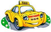Такси Виктория