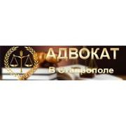 Адвокат Черкасский Дмитрий Николаевич