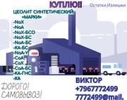 Куплю Цеолит синтетический марки NAX