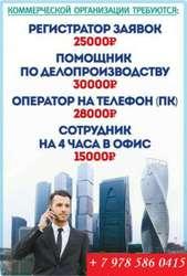 Требуется сотрудник в офис в г. Ставрополь