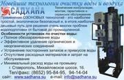 Оборудование для очистки воды,  воздуха,  биологическая очистка стоков